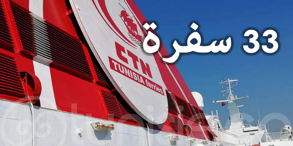 السفينة قرطاج  تؤمن 33 سفرة باتجاه جنوة ومرسيليا  لهذا الموسم