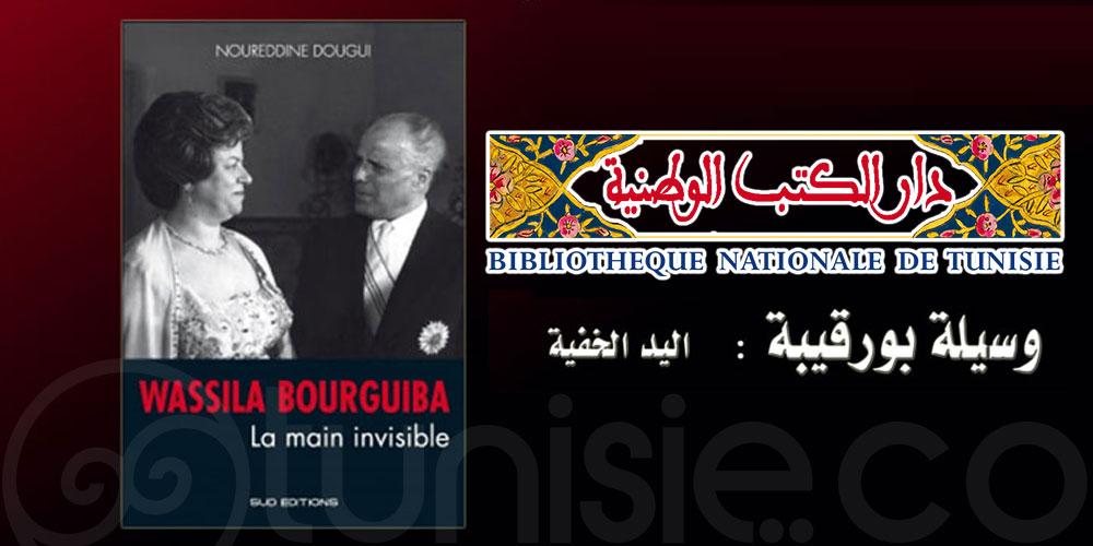 'Wassila Bourguiba, La main invisible' présenté à la BNT