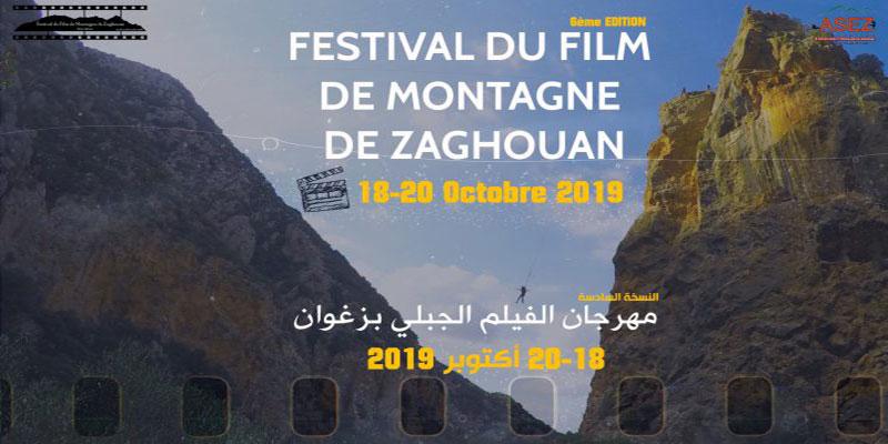 قريبا انطلاق مهرجان الفيلم الجبلي بزغوان