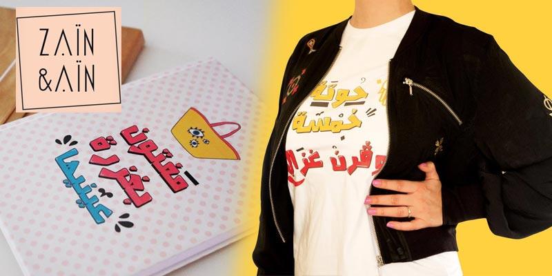 En photos : ZAÏN & AÏN, des cadeaux personnalisés avec une touche tunisienne