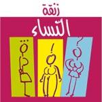 'Zanket El Nsa', adaptation tunisienne de 'Le clan des divorcées' le 19 avril à Tunis