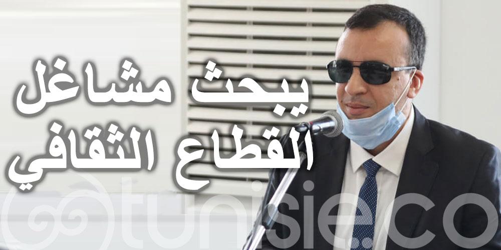 وليد الزيدي يبحث مشاغل القطاع الثقافي