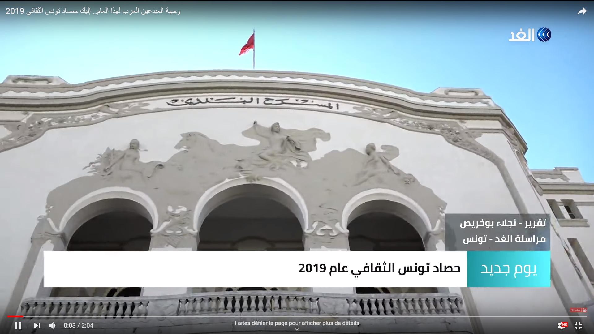حصاد تونس الثقافي 2019: تقريرقناة الغد