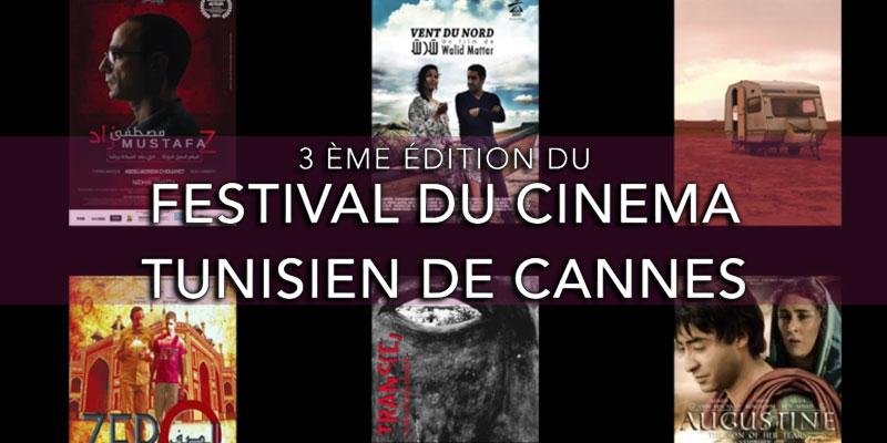 Découvrez la Bande Annonce de la 3ème édition du Festival du Cinéma Tunisien à Cannes