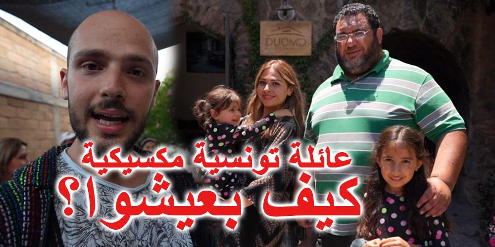 ابن حتوتة : قبلت دعوة عائلة تونسية مكسيكية ، كيف بعيشوا؟