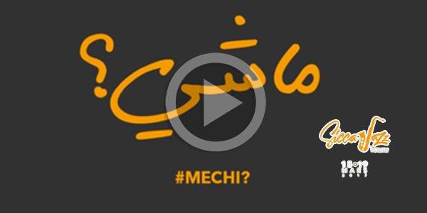 Découvrez le Teaser du festival Sicca Jazz 2017 Mechi, en vidéo