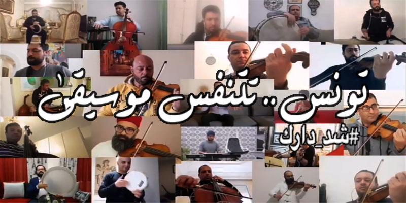 Orchestre National Tunisien:  تونس تتنفس موسيقى