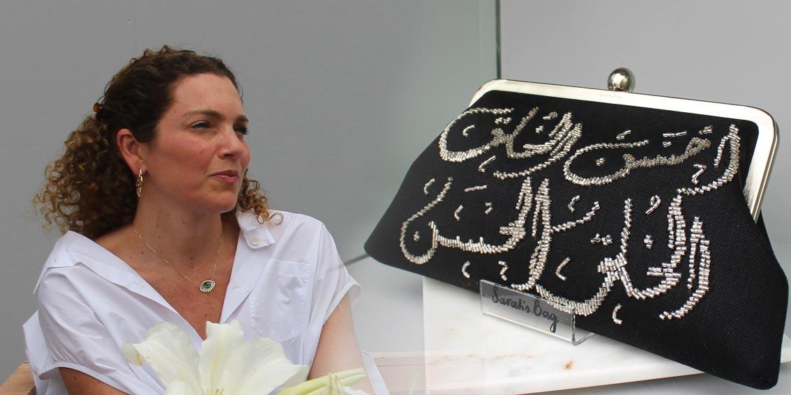 Sarah Beydoun, Créatrice de Sarah's Bag : Patrimoine et design, le mariage heureux !