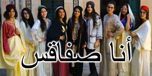 En vidéo : Je suis Sfax : Quand les jeunes parlent de leur ville