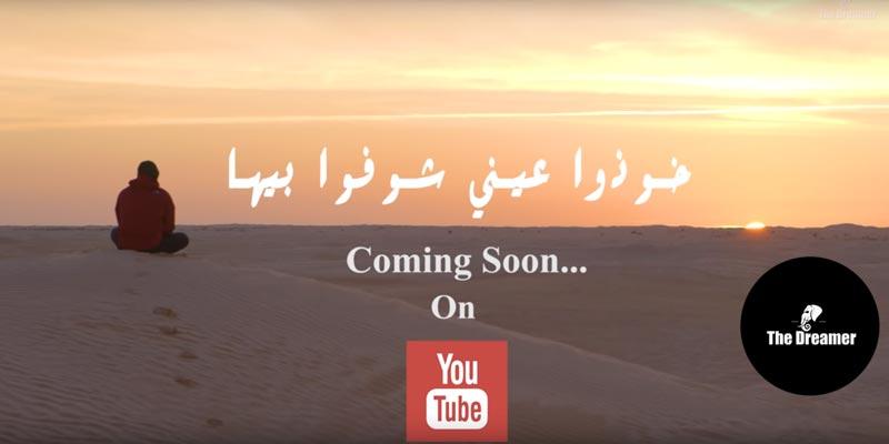 The Dreamer lance sa chaîne Youtube, pour découvrir la Tunisie autrement