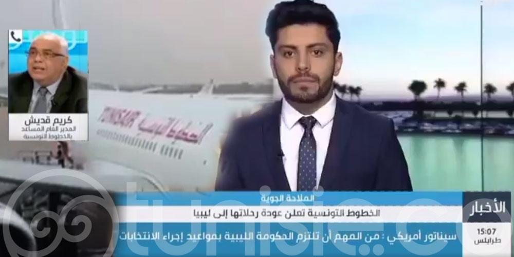 بالفيديو انطلاق أول رحلة للخطوط التونسية نحو ليبيا على قناة فبراير