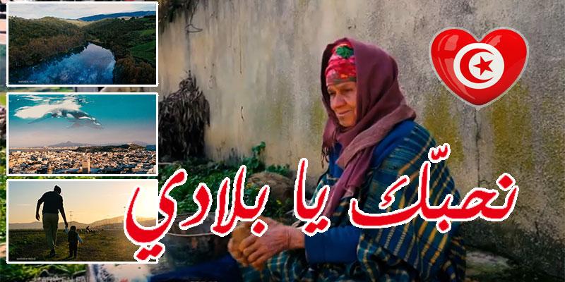 على هذه الارض مايستحق الحياة ،ارض تونس الخضراء