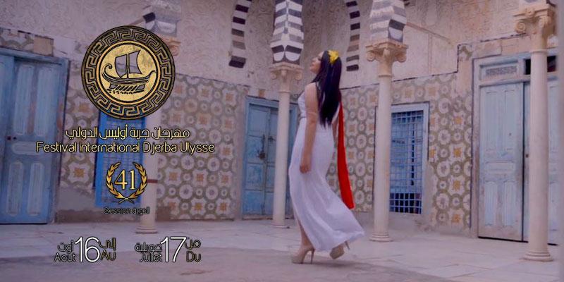 En vidéo : Découvrez le teaser de la 41ème édition du Festival International Djerba Ulysse