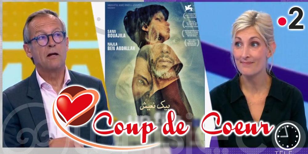 En vidéo: UN FILS, Coup de Coeur de Télématin sur France 2