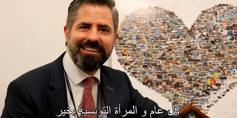 L'équipe de l'ambassade américaine à Tunis s'adresse à la Femme Tunisienne