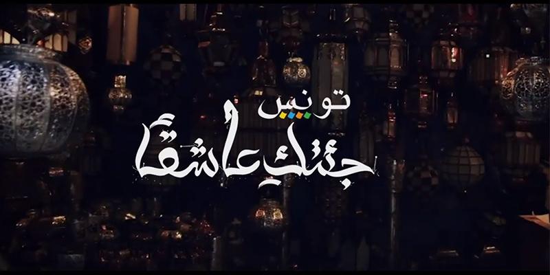 يا تونس الخضراء جئتك عاشقاً